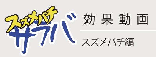 スズメバチ忌避剤の効果動画キイロスズメバチ編